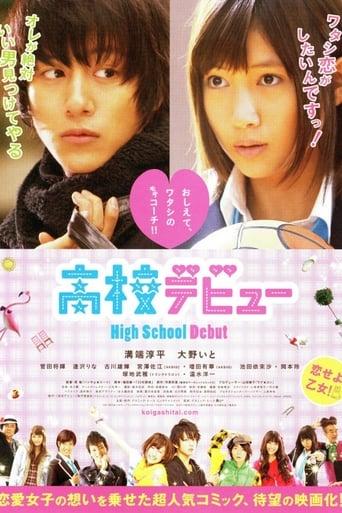 Poster of High School Debut
