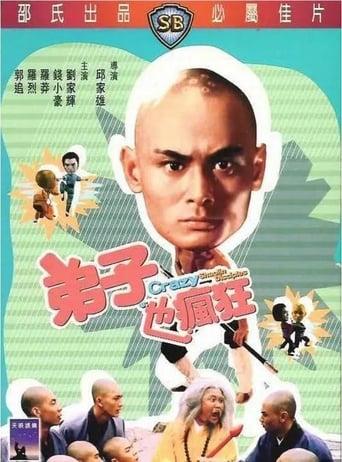 Poster of Crazy Shaolin Disciples