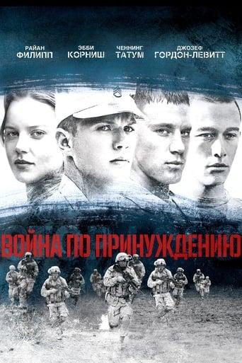 Poster of Война по принуждению