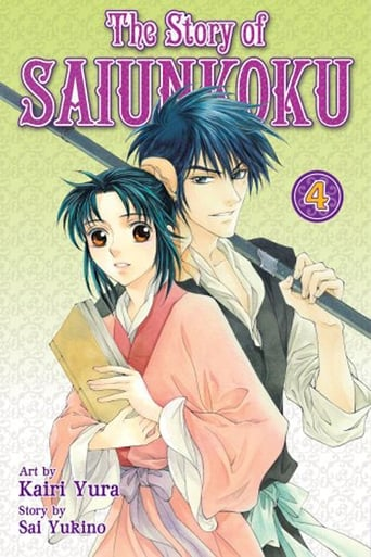 Poster of The Story of Saiunkoku