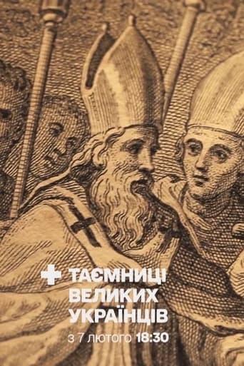 Secrets of Great Ukrainians
