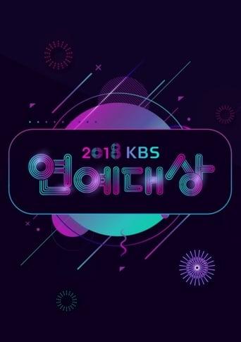Poster of KBS Entertainment Awards