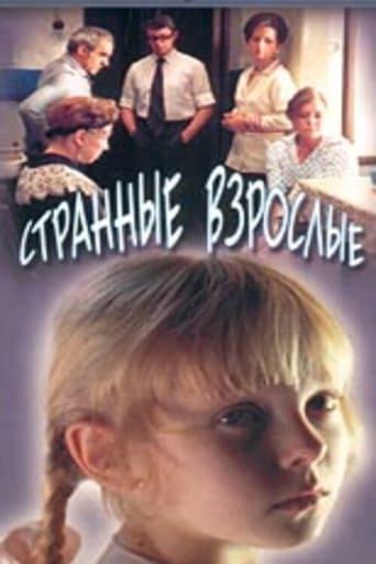 Странные взрослые Movie Poster