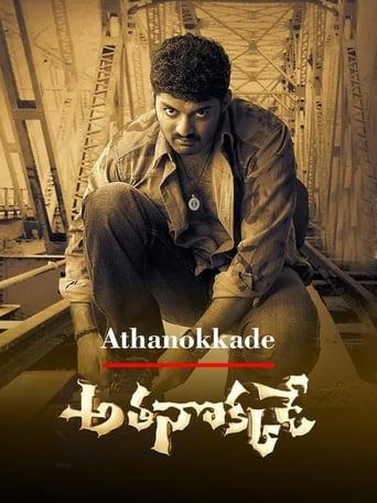 Poster of Athanokkade