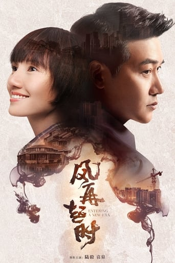 Poster of 风再起时