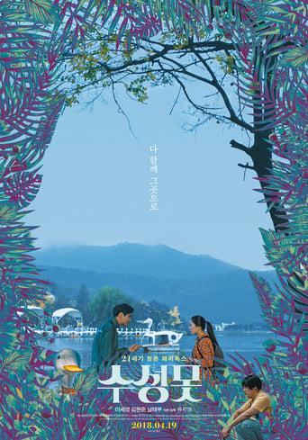 Poster of 수성못