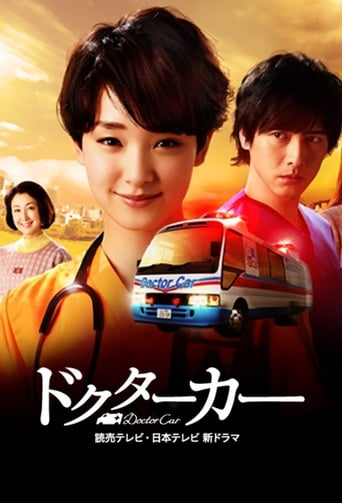 Poster of Doctor Car