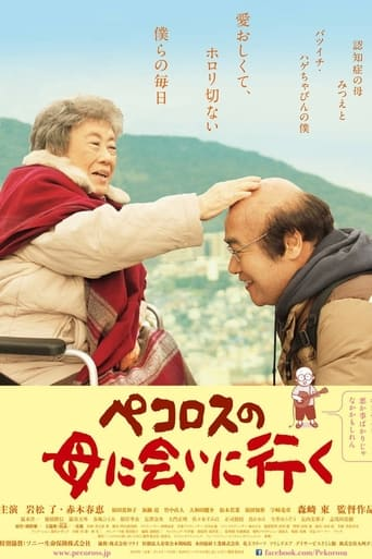 Poster of Pecoross' Mother and Her Days