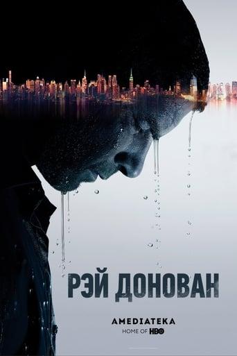 Poster of Рэй Донован