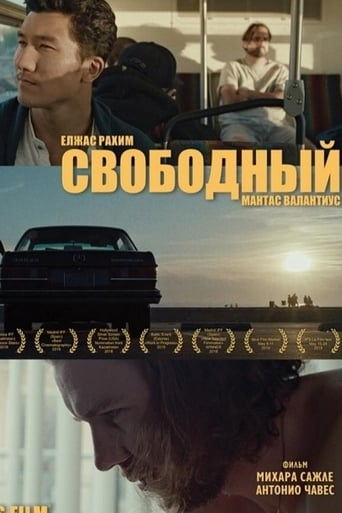 Poster of Свободный