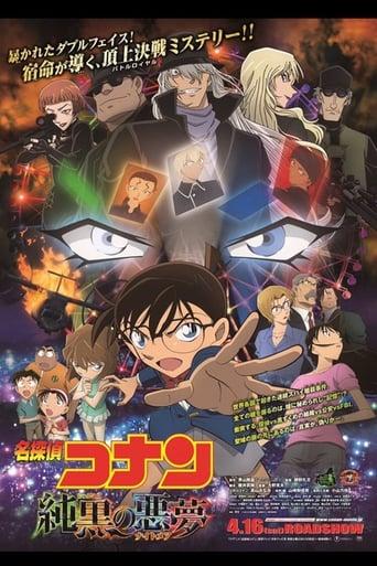 映画『名探偵コナン 純黒の悪夢(ナイトメア)』のポスター