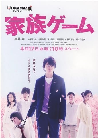 Poster of Kazoku Game