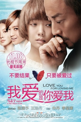 Poster of Love You for Loving Me