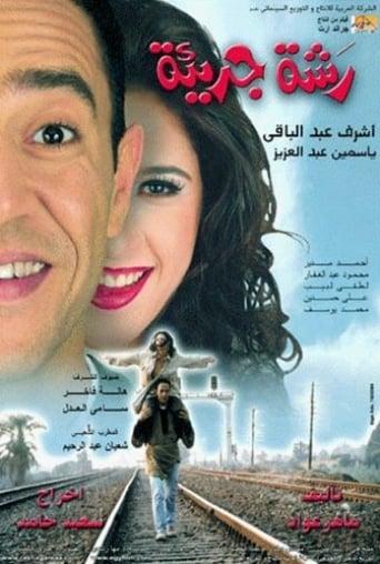 Poster of رشة جريئة