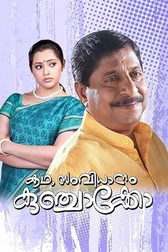 Poster of Kadha, Samvidhanam Kunchacko