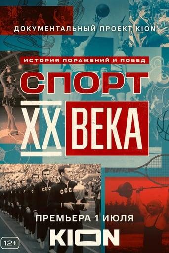 Спорт XX века