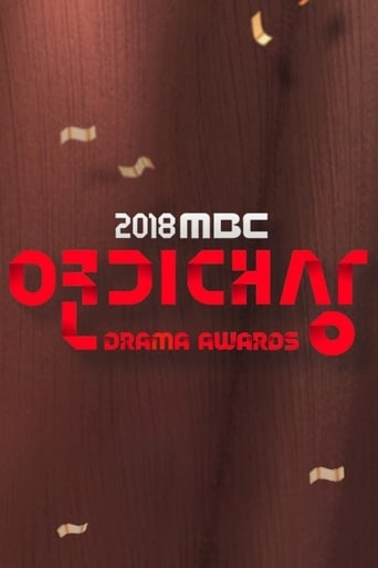 Poster of MBC 연기대상