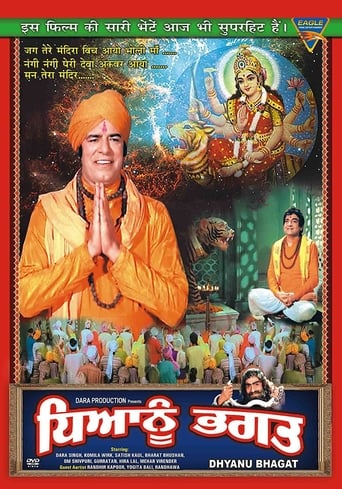 Poster of Dhyanu Bhagat