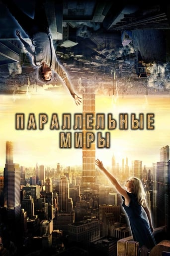 Poster of Параллельные миры