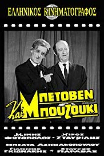 Watch Μπετόβεν και μπουζούκι 1965 full online free