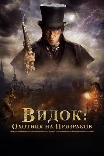 Poster of Видок: Охотник на призраков