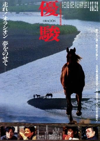 映画『優駿 ORACION』のポスター