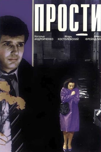Poster of Forgive Me