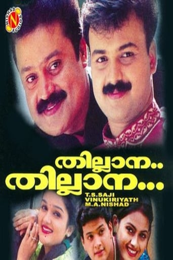 Watch Thillana Thillana Free Movie Online