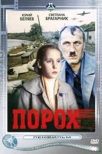 Gunpowder Movie Poster