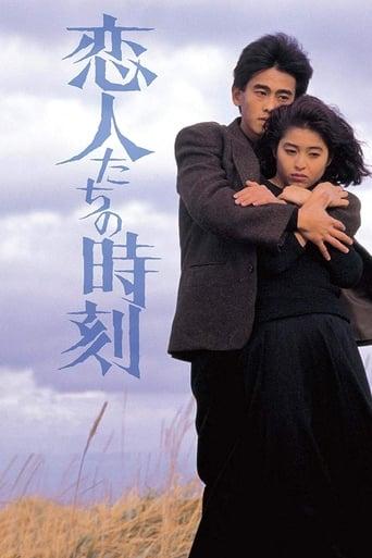 Koibitotachino Jikoku Movie Poster