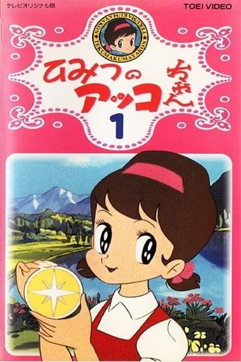 Akko-chan's Secret