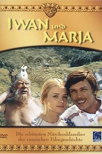 Poster of Иван да Марья