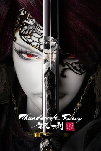 Poster of Thunderbolt Fantasy: The Sword of Life and Death