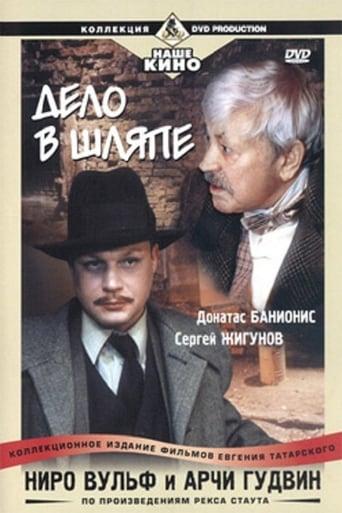 Poster of Ниро Вульф и Арчи Гудвин: Дело в шляпе
