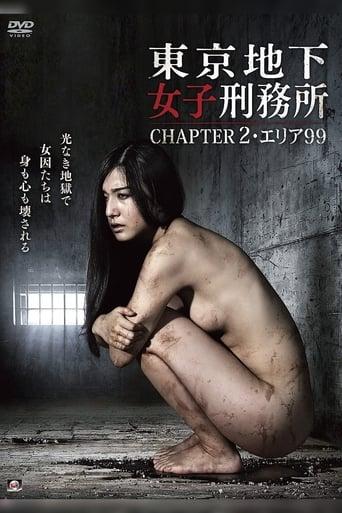 Tokyo Underground Women's Prison CHAPTER2・Area 99