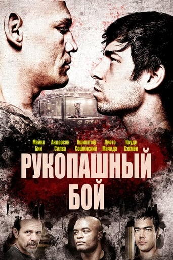 Poster of Рукопашный бой