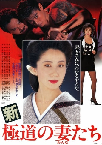 Poster of Yakuza Ladies Revisited