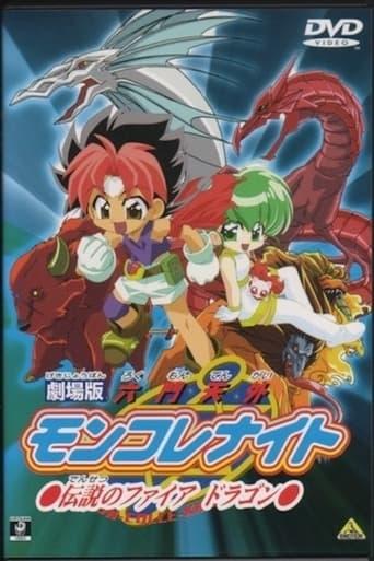 Mon Colle Knight Densetsu No Fire Dragon