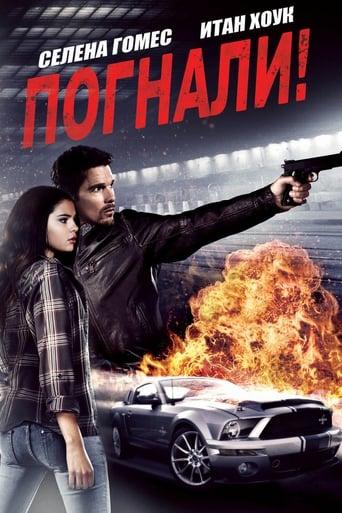 Poster of Погнали!