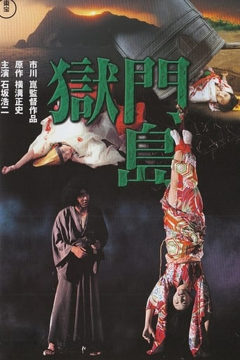 Poster of 獄門島