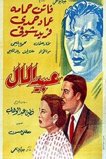 Poster of عبيد المال