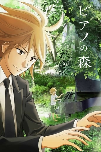 Poster of Piano no Mori
