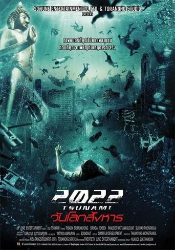 2022 สึนามิ วันโลกสังหาร