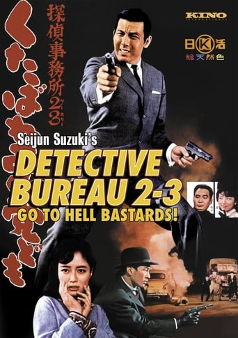 Poster of Detective Bureau 2-3: Go to Hell, Bastards!