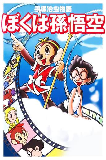 The Tale of Osamu Tezuka: I'm Son-Goku