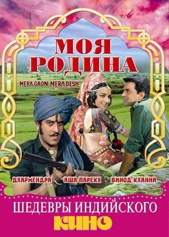 Mera Gaon Mera Desh Movie Poster