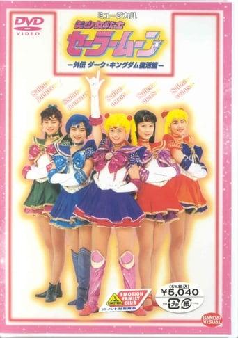 Poster of 美少女戦士セーラームーン 外伝 ダーク・キングダム復活篇