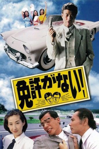 Watch 免許がない! 1994 full online free