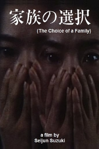 Poster of The Choice of a Family - I'll Kill Your Husband for You