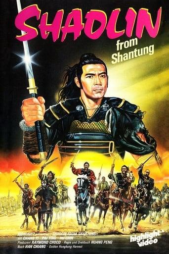 Poster of 山東響馬
